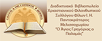 Greek - Orthodox books
